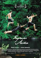 Короли лета (DVD) / The Kings of Summer
