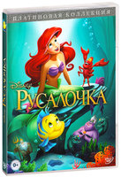 ��������� (DVD) / The Little Mermaid