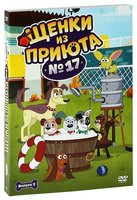 ����� �� ������ � 17. ����� 1. ������ 2 (DVD) / Pound Puppies