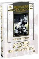 �������� � �������: ������� / � ����� / ��� ������������ (2 DVD)