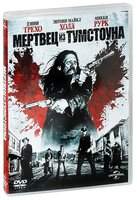 Мертвец из Тумстоуна (DVD) / Dead in Tombstone
