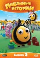 Пчелиные истории. Выпуск 2