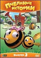 Пчелиные истории. Выпуск 3