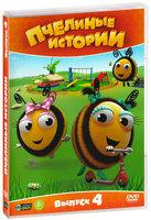 Пчелиные истории. Выпуск 4
