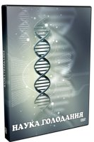 Наука Голодания (DVD) / The Science of Fasting
