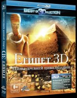 Египет 3D+2D (Real 3D Blu-Ray) / Egypt 3D