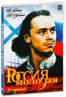 Россия молодая. Серии 1-9 (2 DVD)
