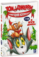 DVD ���������� ���������. ��� � ������ 1 (2 DVD) / Tom And Jerry