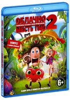 Blu-Ray �������, �������� ������ � ���� ���������� 2: ����� ��� (Blu-Ray) / Cloudy with a Chance of Meatballs 2