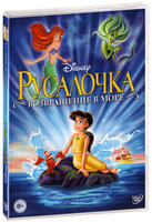 ��������� 2. ����������� � ���� (DVD) / The Little Mermaid II: Return to the Sea