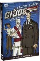 GI JOE. ���������. ������ �����. ����� 1. ������ 2 (DVD)