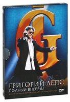 Григорий Лепс: Полный вперед (Blu-Ray)