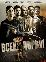 Всех порву (DVD) / Revenge for Jolly!