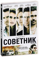 Советник (DVD) / The Counselor