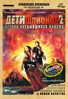 Дети шпионов 2: Остров несбывшихся надежд (DVD) / SPY KIDS 2: ISLAND OF LOST DREAMS