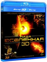 Наша Вселенная 3D (Real 3D Blu-Ray + Blu-Ray) / Our Universe 3D