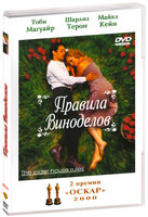 DVD Правила виноделов / The Cider House Rules