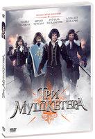 Три мушкетера (фильм)