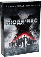 DVD Люди Икс: Адамантовая коллекция (7 DVD) / X-Men / X2 / X-Men. The Last Stand / X-Men Origins. Wolverine / X-Men. First Class / The Wolverine