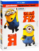 Blu-Ray Гадкий я / Гадкий я - 2 (2 Real 3D Blu-Ray) / Despicable Me / Despicable Me 2