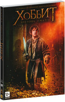 ������: ������� ������ (2 DVD) / The Hobbit: The Desolation of Smaug