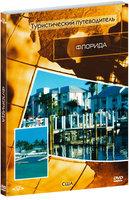 Туристический путеводитель: Флорида