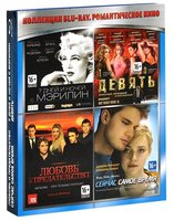 Романтическое кино (4 Blu-Ray) / Nine / Love And Distrust / My Week with Marilyn / Now Is Good