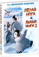 ���������� ���������. ����� ����. ����� ���� 2 (2 DVD) / Happy Feet