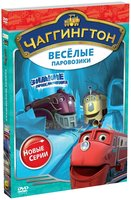 ����������. ������� ����������. ����� 2. ������ 2. ������ ����������� (DVD) / Chuggington