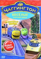 DVD ����������. ������� ����������. ����� 2. ������ 3. �� ��������� �����! / Chuggington