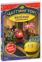 DVD ����������. ������� ����������. ����� 2. ������ 5. ����-���� / Chuggington
