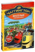 ����������. ������� ����������. ����� 2. ������ 6. ����� � ����! (DVD) / Chuggington