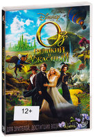 ��: ������� � ������� (DVD) / Oz the Great and Powerful