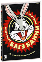 DVD ���� �����: ���������. ������ 1 / Essential Bugs bunny