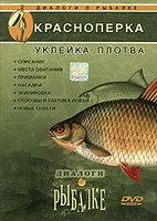 Диалоги о рыбалке. Выпуск 3. Красноперка. Уклейка. Плотва