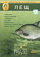 Диалоги о рыбалке. Выпуск 9. Лещ