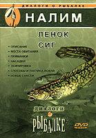 Диалоги о рыбалке. Выпуск 5. Налим. Ленок. Сиг