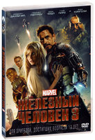 �������� ������� 3. ����������� ������� (DVD) / Iron Man 3