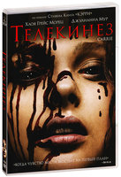 ��������� (DVD) / Carrie