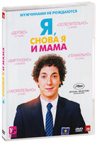 Я, снова я и мама (DVD) / Les garcons et Guillaume, a table!