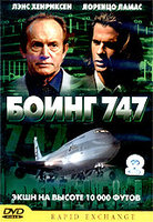 Боинг 747 (DVD) / Rapid Exchange
