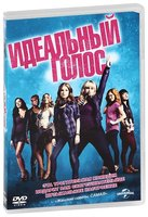 ��������� ����� (DVD) / Pitch Perfect