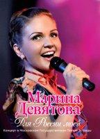 Марина Девятова: Для России моей. Концерт в Московском Государственном Театре Эстрады