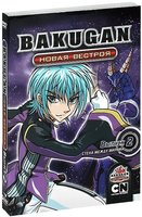 �������. ����� �������. ������ 2. ����� ����� ������ (DVD) / Bakugan Battle Brawlers