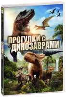 �������� � ����������� (DVD) / Walking with Dinosaurs 3D