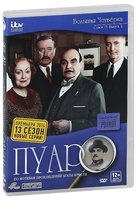 �����. ����� 13. ����� 2. ������� �������� (DVD) / Agatha Christies Poirot: The Big Four (2013 TV episode