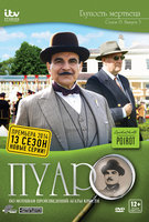 DVD �����. ����� 13. ����� 3. �������� �������� / Agatha Christies Poirot: Dead Mans Folly