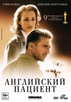 Английский пациент (DVD) / The English Patient