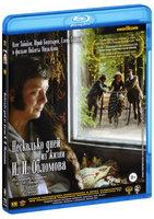 Несколько дней из жизни И. И. Обломова (Blu-Ray)