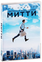 DVD ����������� ����� ������� ����� / The Secret Life of Walter Mitty
